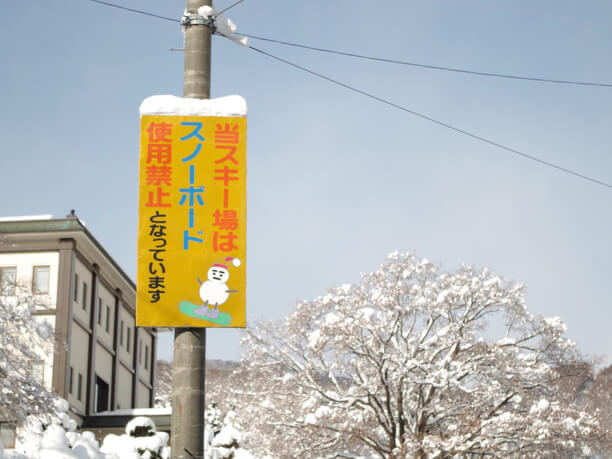 snowbodekinnshi