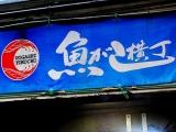 sakanagashiyokochou