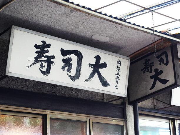 sushidaikanban