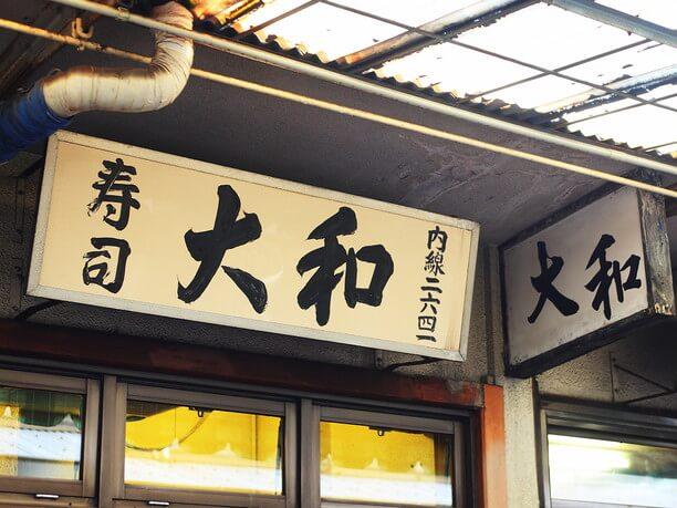 daiwazushikanban