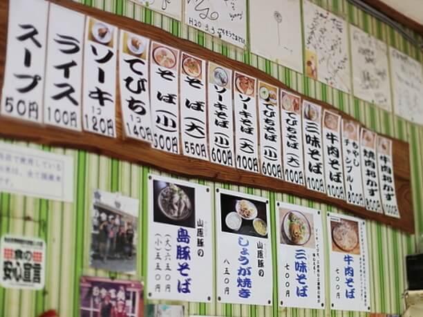 Maeda Dining Room