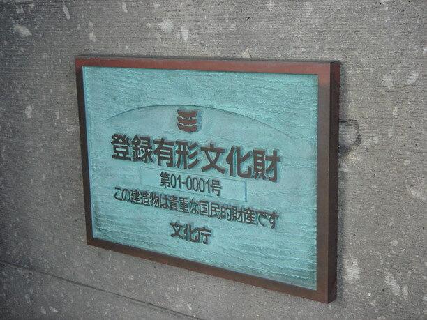 yuukeibunkazai dai1gou