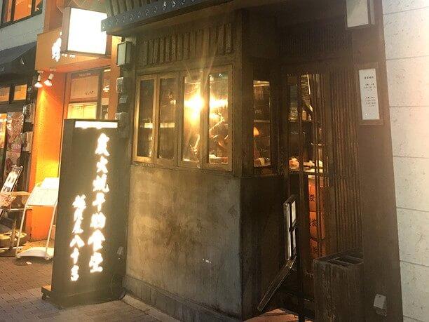 echigoya yasokichi