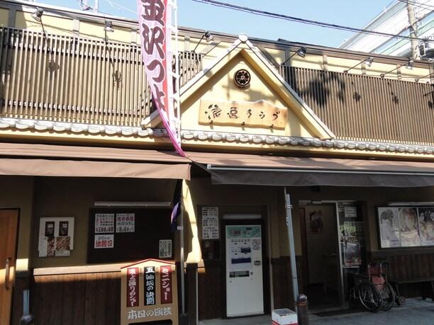 naniwa club