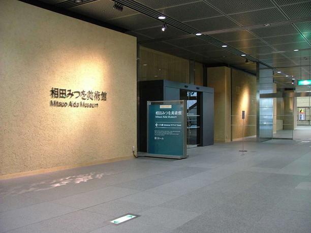 Mitsuo Aida Museum.