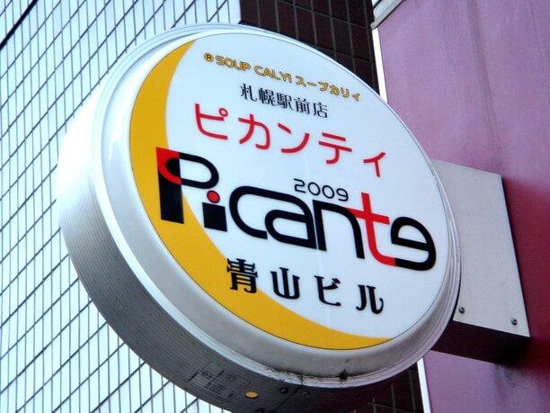 Picante kanban
