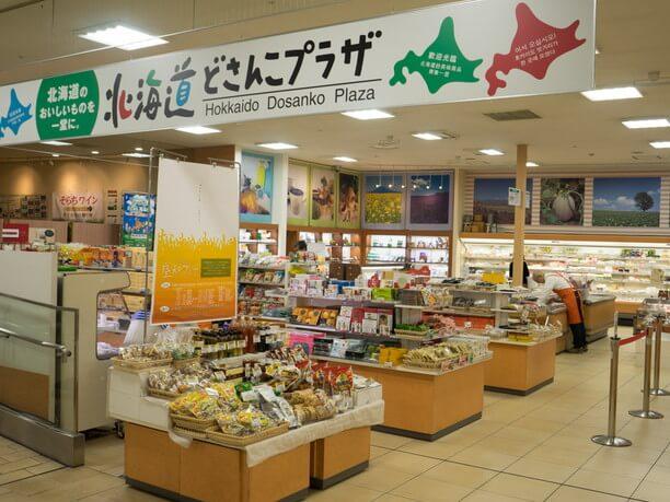 Dosanko Plaza