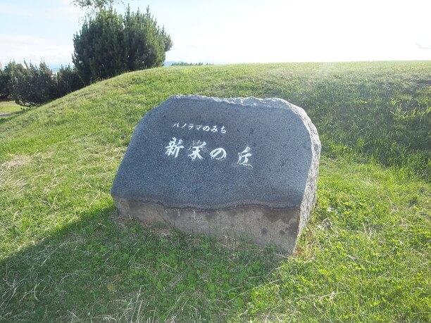 shineinooka