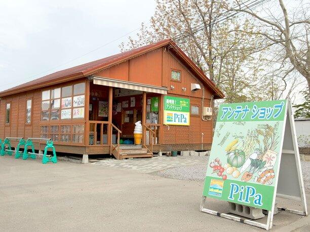 antena shop
