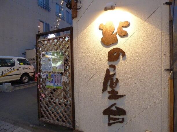 kitanoyataikabe