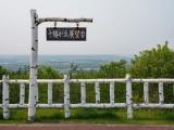 tokachigaokatenboudai